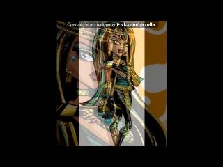 «Египетская принцесса» под музыку Monster High - 13 желаний♥. Picrolla
